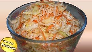 Вкусный салат из капусты с яблоками. Это действительно очень вкусно!!!