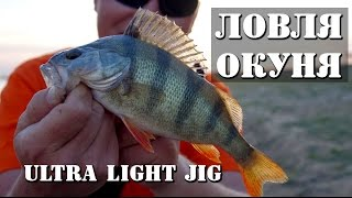 Рыбалка в кайф. Ловля окуня на ультралайт джиг : НР #7