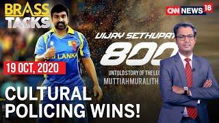 Vijay Sethupathi Pulls Out Of Muralitharan Biopic '800' | Cultural Policing Wins? | Brass Tacks