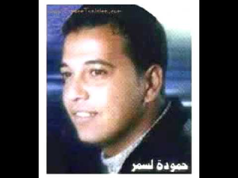 mp3 mezoued hamouda lasmar