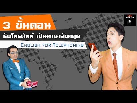 รับโทรศัพท์ เป็นภาษาอังกฤษ 3 ขั้นตอนง่ายๆ  (บทสนทนา เชิงธุรกิจ)