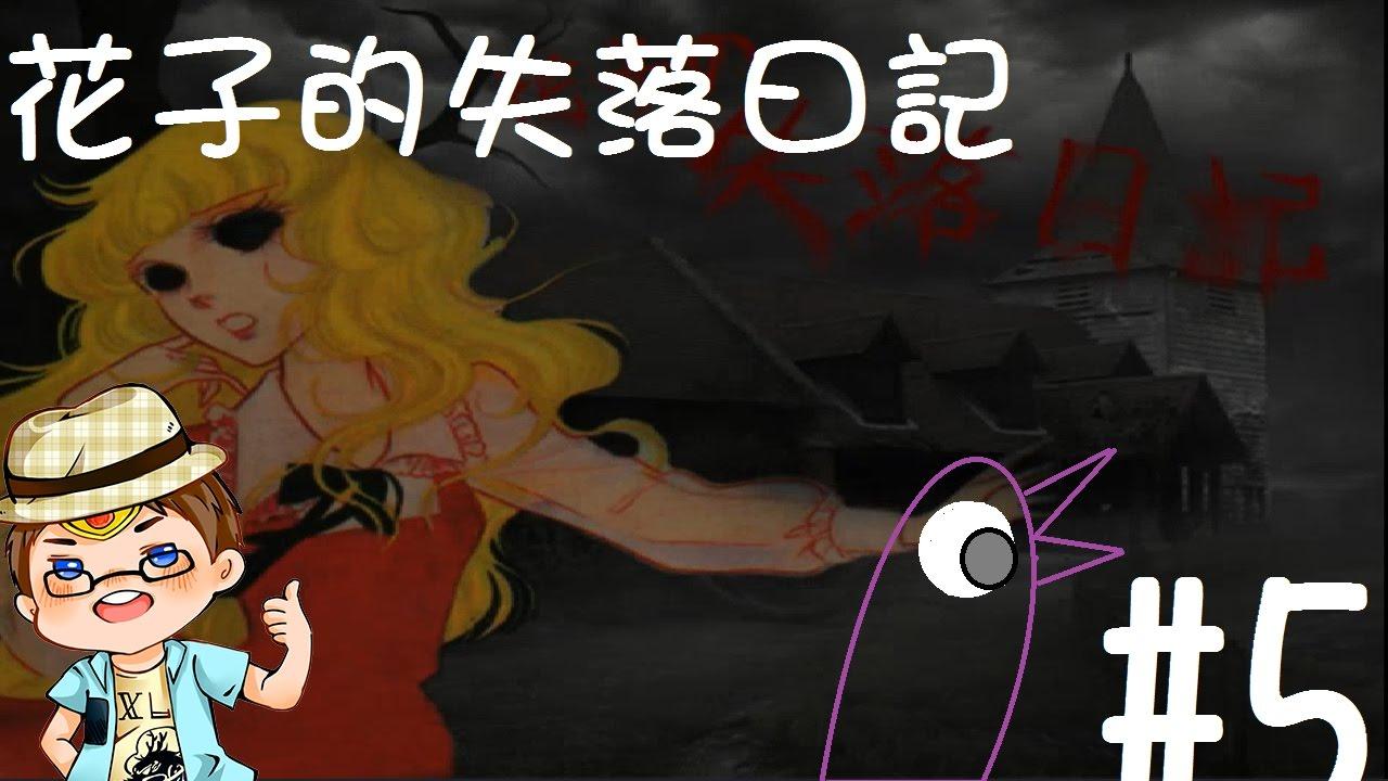 花子的失落日記 恐怖 RPG 遊戲 【翔龍實況】 #5可愛小鳥鳥 - YouTube