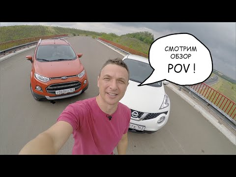 Nissan Juke против Ford EcoSport Обзор POV. Игорь Бурцев