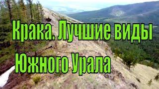 Южный Урал, Башкирия, хребет Крака