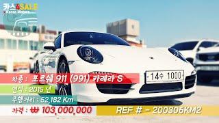 [수입중고차] 포르쉐 911(991) 카레라 S