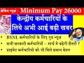 #TopGoodNews: BSNL कर्मचारियों, केन्द्रीय कर्मचारियों और प्राइवेट कर्मचारियों के लिए अच्छी खबर