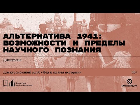 «Альтернатива 1941: возможности и пределы научного познания». Дискуссия