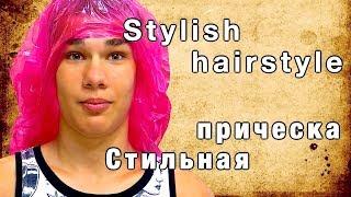 Моя стильная прическа или как меня покрасили / My stylish hairstyle or how I was dyed