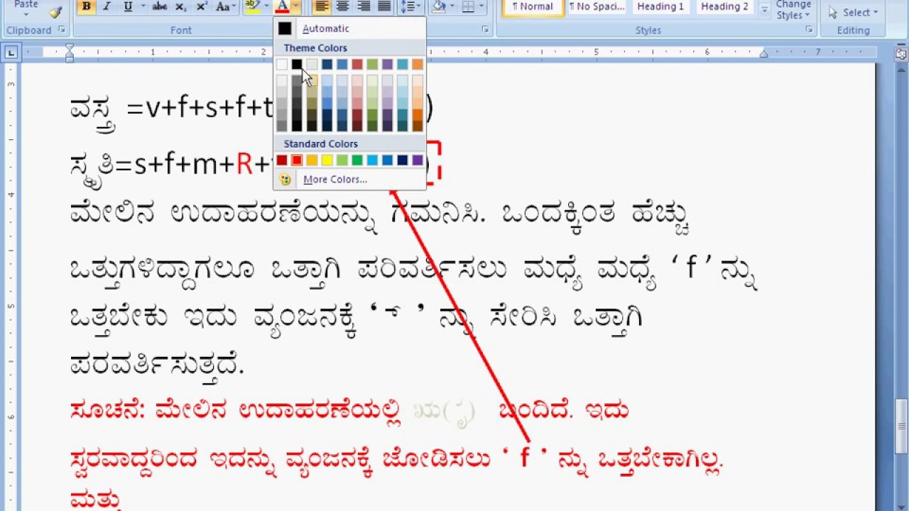 Kannada Typing Tutorial Using Nudi - PART 4