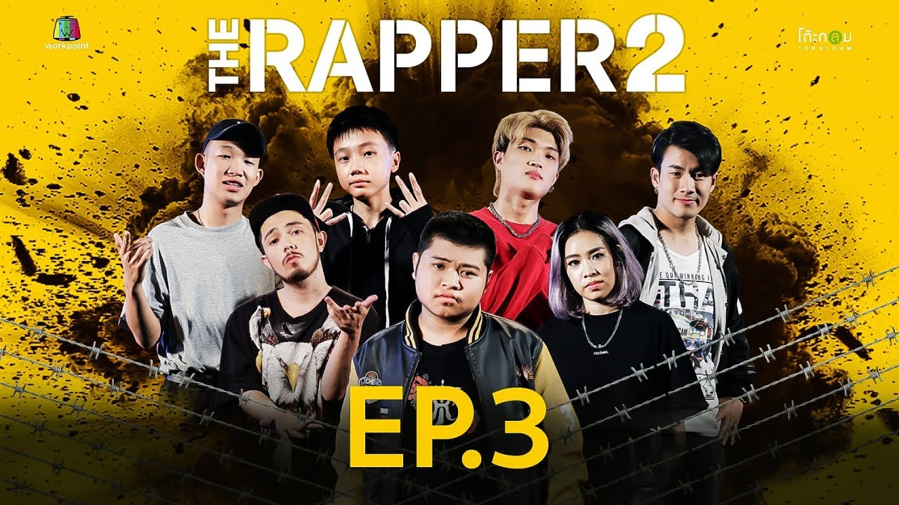 THE RAPPER 2 | EP.03 | Audition | 25 ก.พ. 62 Full HD
