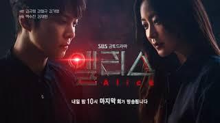 KNN TV 금토드라마 앨리스 15회 엔딩 + 정글의 법칙 NEXT