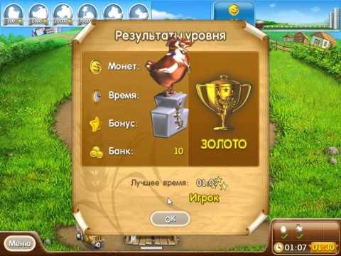 Обзор игры Веселая ферма 2. Игровой ролик Скачай с YoGame.ru