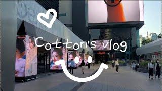 Cotton's vlog 2 - 공대생의 종강 후 일상…