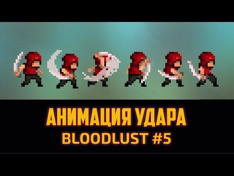 Как я рисую спрайты для игр 3 - Анимация удара Фотошоп для игры на Юнити by Artalasky