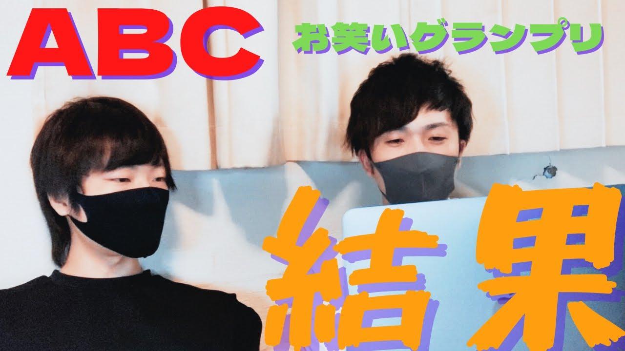 【9番街レトロ】ABCお笑いグランプリ決勝進出生配信を見届ける。