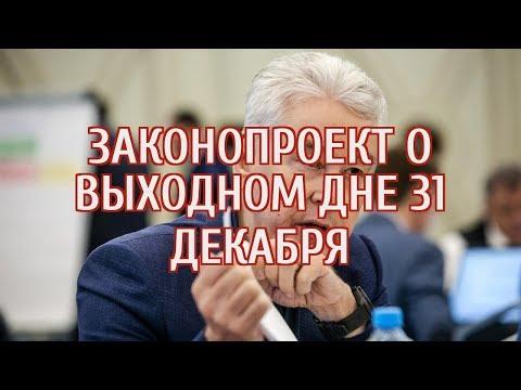 Собянин объяснил, почему москвичам не удастся отдохнуть 31 декабря