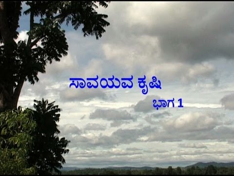 Organic Farming - part 1 (Kannada)