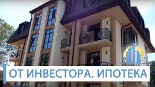 ОТ ИНВЕСТОРА: Квартира в Сочи в ипотеку // Недвижимость Сочи