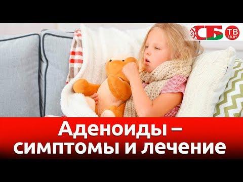 Аденоиды – симптомы и лечение | Доктор отвечает
