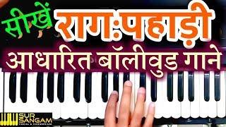 राग पहाड़ी के गाने | Raag Pahadi |Filmi Song | Sur Sangam Harmonium |