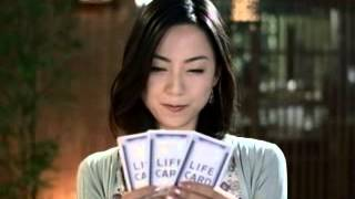 [CM] オダギリジョー 桜井幸子 LIFE CARD ライフカード 2006.