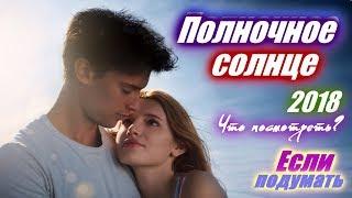 Полночное солнце   Песня + Трейлер фильма  Романтика 2018  Любовь 2018  Драма  Что посмотреть