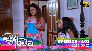 Husmak Tharamata | Episode 102 | 2019-09-23 Thumbnail