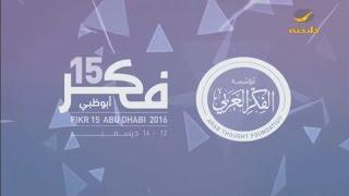 تغطية خاصة مؤتمر الفكر العربي ال 15
