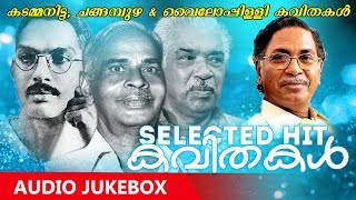 Malayalam Kavithakal | Selected Hit Kavithakal | Ft. Madhusoodanan Nair