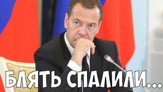 """Интервью Дмитрия Медведева после расследования Алексея Навального """"Он вам не Димон""""."""