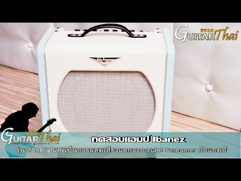 Review Ibanez TSA 5 TVR Amplifier by www.Guitarthai.com