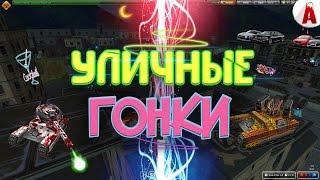УЛИЧНЫЕ ГОНКИ (Фильм ТО)