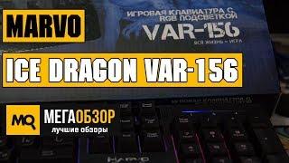 Обзор MARVO Ice Dragon VAR 156.  Игровая клавиатура