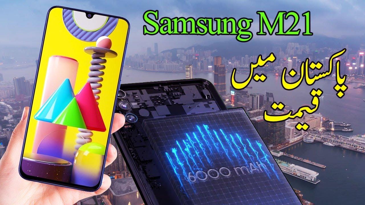 Samsung M21 Price In Pakistan | Price Prediction | 6000 ...