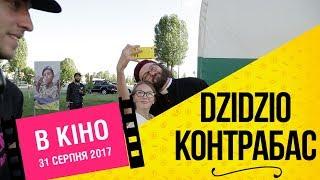 DZIDZIO Контрабас / Як DZIDZIO знімає фільм - Частина 5