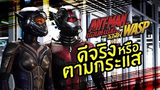 Ant-Man and The Wasp   ดีจริงหรือตามกระแส?
