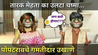 😂 Marathi Comedy Ukhane 😂 on Taarak Mehta Ka Ooltah Chashmah-  Marathi Comedy Video