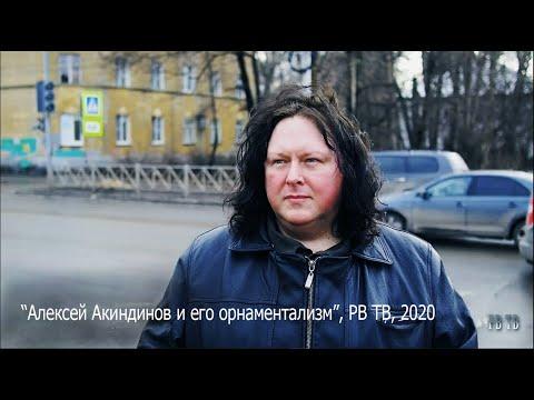 Алексей Акиндинов и его орнаментализм. Рязанские ведомости ТВ. 17 марта 2020 г.