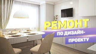 Ремонт квартиры по дизайн-проекту// Краснодар// Дневник риэлтора
