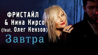 Фристайл & Нина Кирсо (feat. Олег Кензов) - Завтра (Аудио 2017)