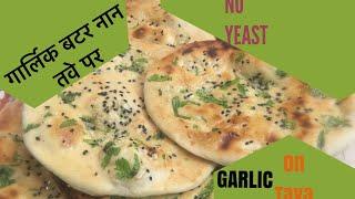 Garlic Butter Naan Video-On Tava-No Oven-No Yeast