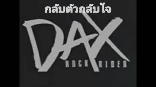 กลับตัวกลับใจ-dax rock rider
