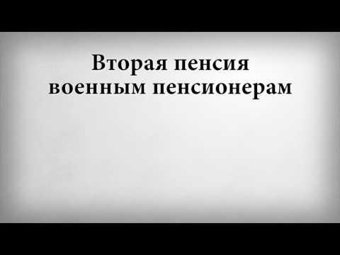 ВОЕННАЯ ПЕНСИЯ И ГОСУДАРСТВЕННАЯ 2017