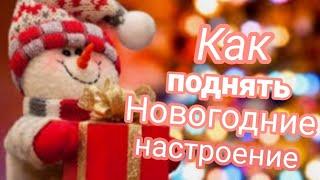 Как поднять новогодние настроение ?!