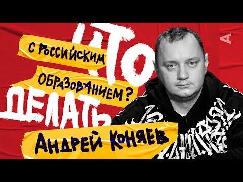 ЧТО ДЕЛАТЬ С РОССИЙСКИМ ОБРАЗОВАНИЕМ? | Андрей Коняев (#4)