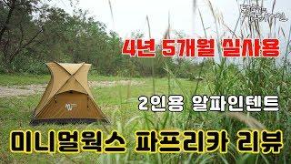 [토키토키] 캠핑 텐트, 백패킹 텐트 추천, 미니멀웍스…