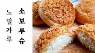 밀가루, 설탕없이 베이비 쿠키슈 만들기
