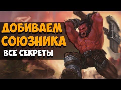 видео: КАК ДОБИВАТЬ СОЮЗНИКОВ В dota 2