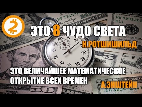 ФОРМУЛА РОТШИЛЬДА -