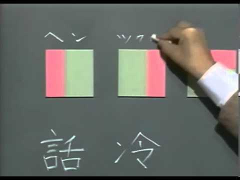漢字の部首について S5K01_01